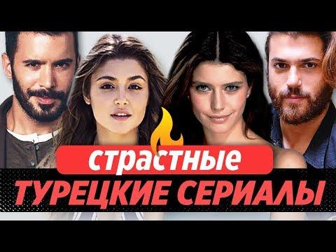Топ 5. Самые страстные турецкие сериалы - Ruslar.Biz