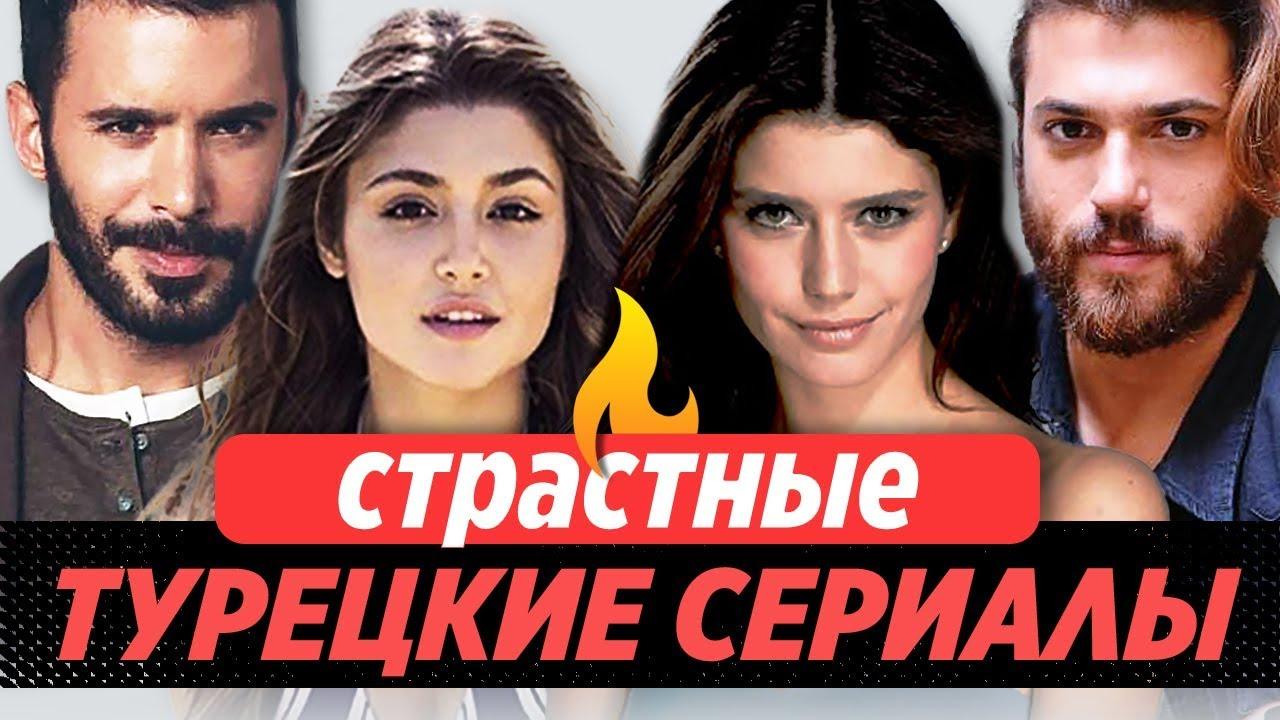 Топ 5. Самые страстные турецкие сериалы