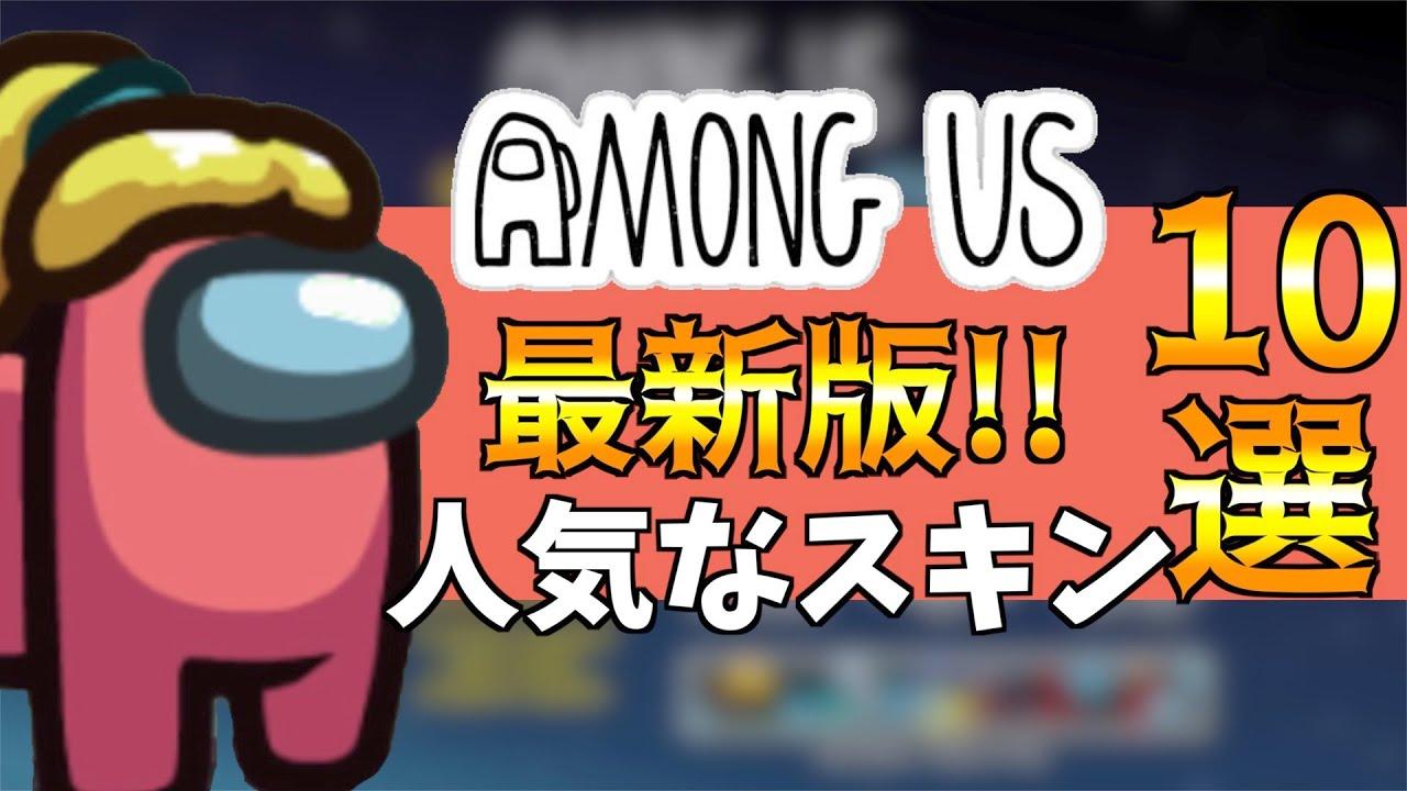 アモングアス初心者必見!アプデ後最新版!人気なカラースキン10選!【among us/攻略/switch版/アマングアス】