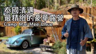 泰國清邁小而美而真的豪華露營Camp Mai Mee Chue