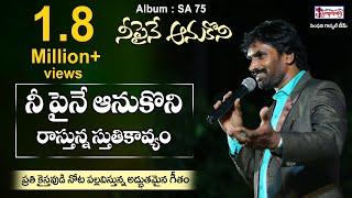 NEEPAINE AANUKONI | నీపైనే ఆనుకొని | AR Stevenson | Popular Telugu Christian Song