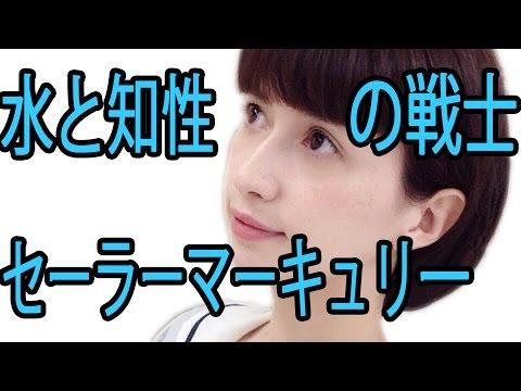 Vol 9 Sailor Mercury Fashion Style Youtube
