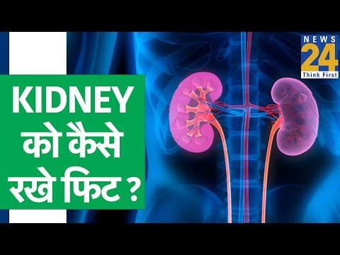 Sanjeevani Tips- Kidney को कैसे रखे फिट ?