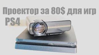 проектор за 80 для игр Sony PS4 EHD09 GP9