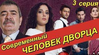 Турецкий сериал Человек дворца, 3 серия