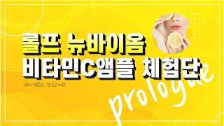 LORP 뉴바이옴 비타민C 앰플 체험단 프롤로그