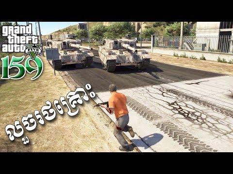 តើយើងអាចលួចរថគ្រោះបានអត់ - Tank in Military Base GTA 5 Real Life MOD Ep159 Khmer|VPROGAME