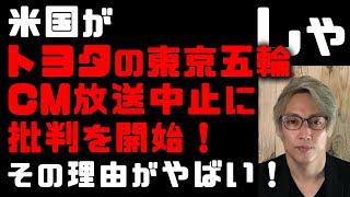 トヨタの東京五輪のCM放送中止を米国が批判し始めた!その理由がやばい パナソニック、ブリヂストンも標的に 今「ウイグル問題で起きているウイグル問題」 豊田章男社長の開会式不参加も批判の的に