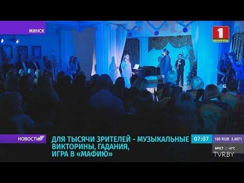 Как прошёл Новогодний бал в Большом театре Беларуси?