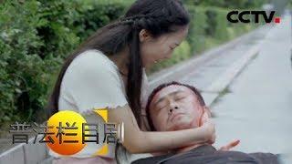 《普法栏目剧》傻妻(大结局): 贺连石遭遇货车的撞击严重受伤 他在吴欣然的怀中离去 20180803 | CCTV社会与法