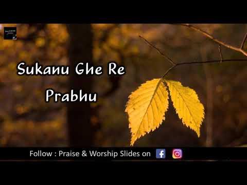 Sukanu Ghe Re Prabhu   Marathi Christian Hymn