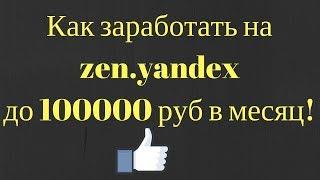 Как заработать на zen.yandex до 100000 руб в месяц!
