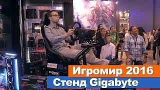 Игромир 2016 - Стенд Gigabyte. Игровой miniPC, огромный проектор и экран за 1млн рублей