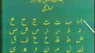 Learn Quran in Urdu by Qari Khushi Mohammad - 1 of 64