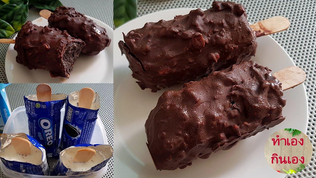 ไอศครีมโอรีโอช็อคโกแลต เข้มข้นโดนใจสุดๆ lแม่มิ้วl Oreo Chocolate Ice cream