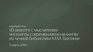 круглый стол, посвящённый памяти М.М. Бахтина 5 марта 2018