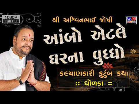 Ambo Etle Ghar Na Vrudho | Ashwin Joshi | Dhodka | આંબો એટલે ઘર ના વ્રુધ્ધો | ધોળકા