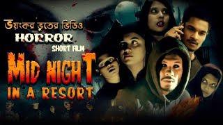 ভয়ংকর ভুতের নাটক | Midnight in a Resort | Bangla Horror story | Horror Movie | Pother Pechali| Tarek