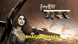 Bhagya Ke Lekha [ New Bhojpuri Video Song ] Real Indian Mother - Feat.Rani Chatterjee