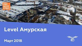 видео ЖК «Level Амурская»