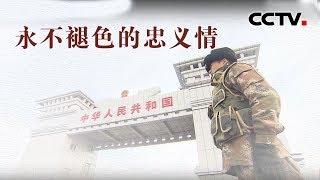 [中华优秀传统文化]忠义精神传四方| CCTV中文国际