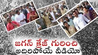 Must Watch: YS Jagan Mohan Reddy Craze in Andhra Pradesh   YSRCP   Political Qube
