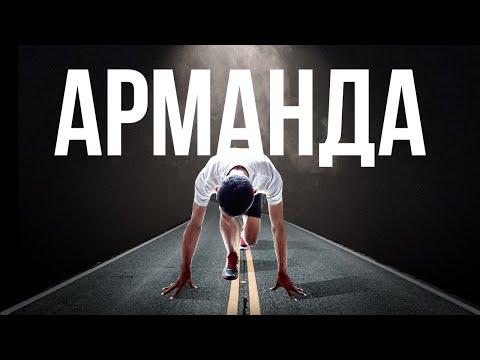 Өміріңді өзгертетін 10 минут! Арманда-мотивациялық видео. Қазақша мотивация.