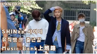 [Fancam 직캠] SHINee 샤이니 뮤직뱅크 출근길 Music Bank 上班路