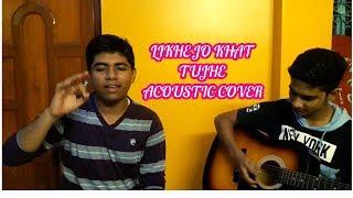 Likhe Jo Khat Tujhe || Siddhartha ft Tirthankar || Acoustic Cover || Mohammed Rafi ||