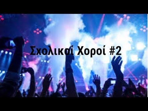 Vlog:Σχολικοί Χοροί #2 l Μάρκος Channel