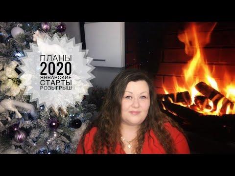 МОИ ПЛАНЫ 2020 | ЯНВАРСКИЕ СТАРТЫ | РОЗЫГРЫШ