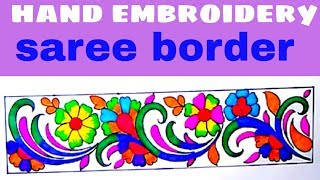 Draw saree border for hand embroidery designs. Pencil sketch designs for embroidery saree