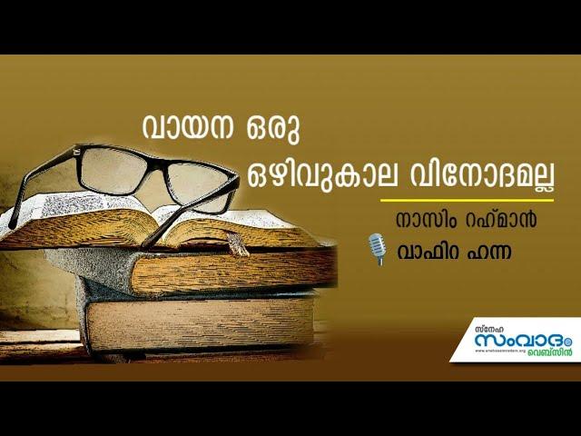 വായന ഒരു ഒഴിവുകാല വിനോദമല്ല | ✍️ Nasim Rahman | 🎙 Wafira Hanna | Sneha Samvadam Webzine