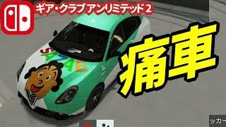 【ギア・クラブ アンリミテッド 2】サザエさんの痛車つくったww!【スイッチ実況】Gear.Club Unlimited 2 Graphics Workshop Japanese 'ITASHA'