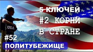 5 ключей визы США. №2 - корни в стране.