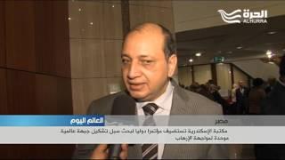 بحث تشكيل جبهة عالمية لمواجهة الارهاب في مؤتمر تستضيفه مكتبة الاسكندرية