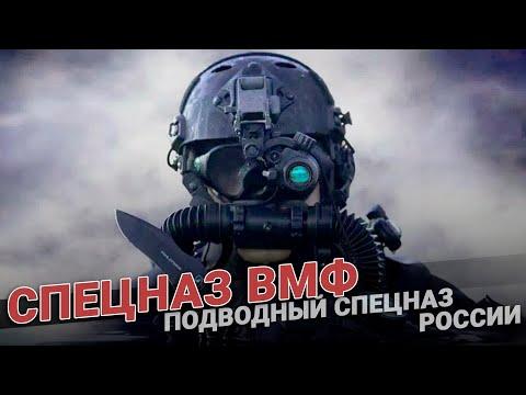 Спецназ ВМФ. Подводный спецназ России