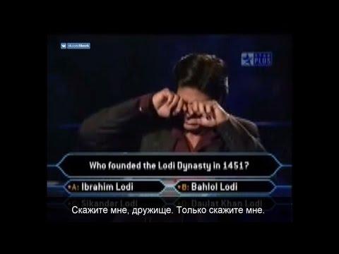 Кто хочет стать миллионером с SRK [KBC 3] Забавный момент (русские субтитры)