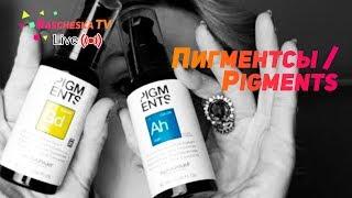 Пигментсы / Pigments