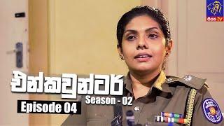 Encounter - එන්කවුන්ටර් | Season - 02 | Episode 04 | 23 - 09 - 2021 | Siyatha TV Thumbnail