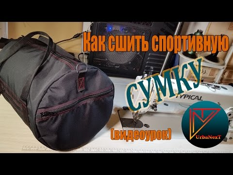785e41bb9b95 Как сшить спортивную сумку. (видеоурок) - YouTube