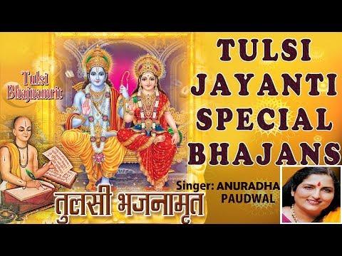 Tulsi Jayanti Special Bhajans, Tulsi Bhajanamrit I ANURADHA PAUDWAL I Full Audio Songs Juke Box