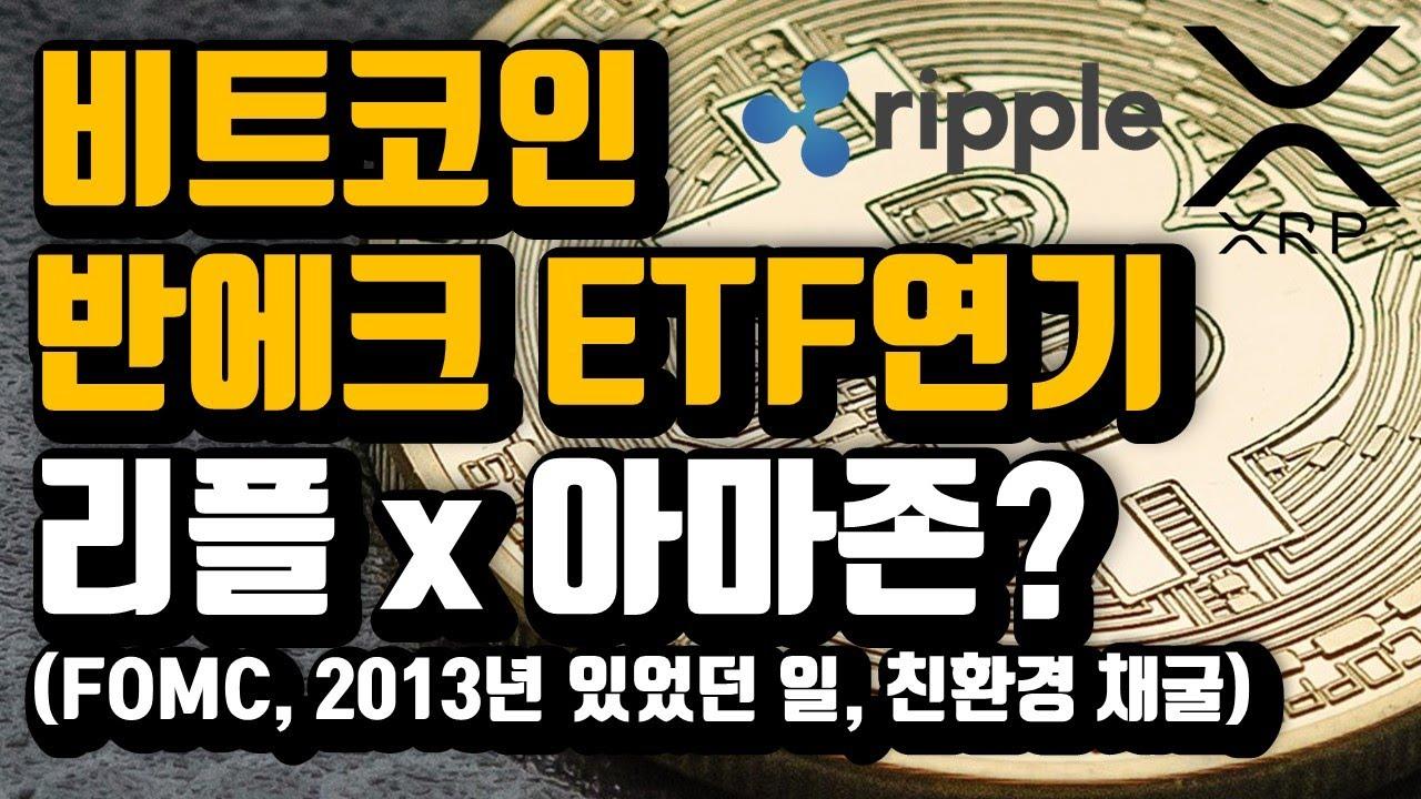 비트코인 리플   반에크  ETF 연기   리플 x 아마존 협력? (FOMC, 테이퍼링, 친환경 채굴)