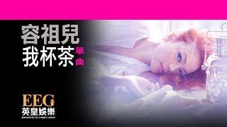 容祖兒Joey Yung《我杯茶》[Lyrics MV]