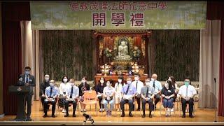 Publication Date: 2021-09-15 | Video Title: 2021-09-01 佛教茂峰法師紀念中學 開學禮