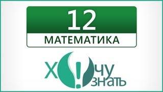 Видеоурок 12 по Математике Подготовка к ГИА 2012