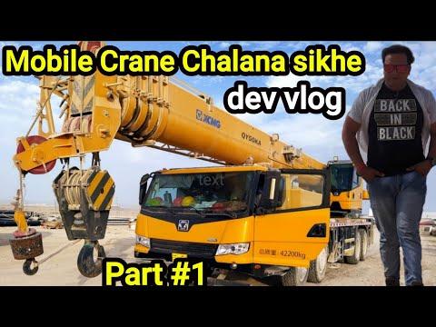 Mobile Crane || mobile Crane Operator Training in Hindi || Dev Vlog