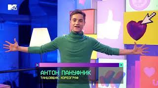 ТОП-20: АНТОН ПАНУФНИК