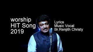 Lakshangalil Sundarane..New #Worship Song Malayalam |Lyrics Music Singer. Renjith Christy