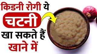 किडनी रोगी ये चटनी खा सकते हैं खाने में creatinine low diet | kidney treatment